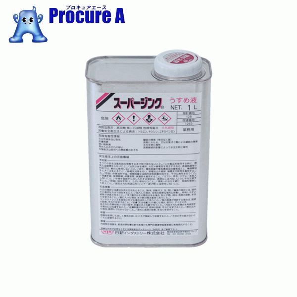 NIS スーパージンクうすめ液 1L UE001 10缶▼855-0827 日新インダストリー(株)