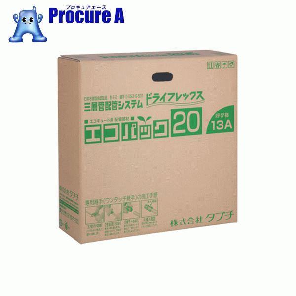 TBC エコパック13φ 10mm厚20m UPC13-10ECO 20M ▼389-0082 (株)タブチ