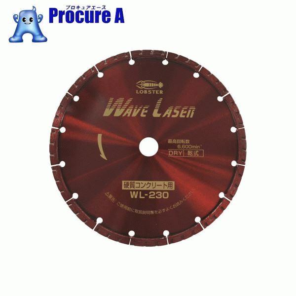エビ ダイヤモンドホイール ウェブレーザー(乾式) 230mm WL230 ▼213-3636 (株)ロブテックス