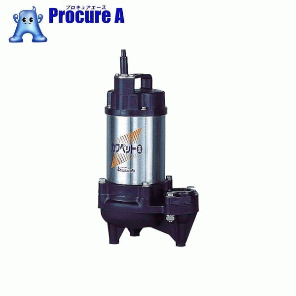 川本 排水用樹脂製水中ポンプ(汚物用) WUO3-406-0.25S ▼478-4448 (株)川本製作所