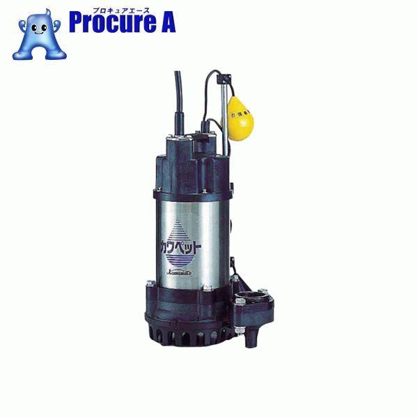 川本 排水用樹脂製水中ポンプ(汚水用) WUP3-405-0.25SLG ▼478-4898 (株)川本製作所