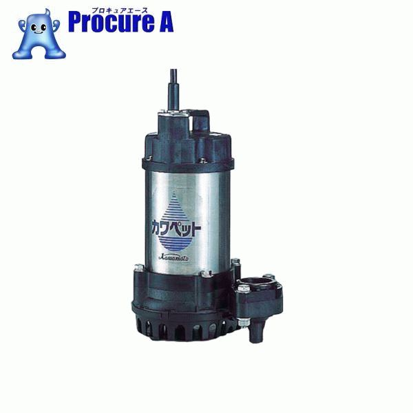 川本 排水用樹脂製水中ポンプ(汚水用) WUP3-505-0.4TG ▼478-5045 (株)川本製作所