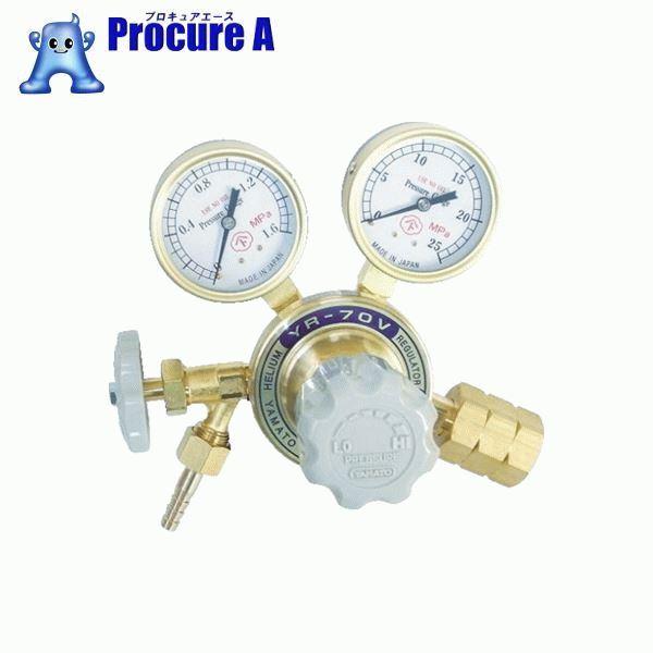 ヤマト ヘリウム用圧力調整器 YR-70V YR-70V-22-13HG03 ▼434-6777 ヤマト産業(株)