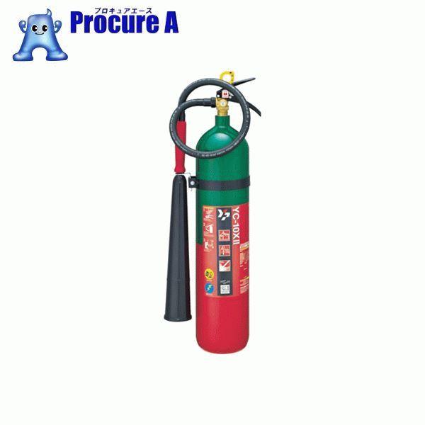 ヤマト 二酸化炭素消火器10型 YC-10X2 ▼453-4786 ヤマトプロテック(株) 【代引決済不可】