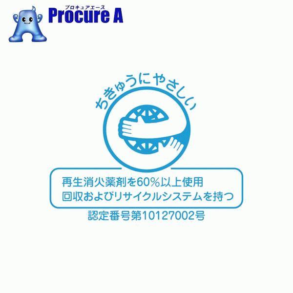 ヤマト ABC粉末消火器10型蓄圧式SUS YAS-10X2 ▼819-9667 ヤマトプロテック(株)