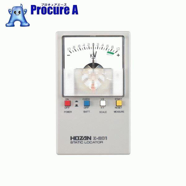 HOZAN 静電気チェッカー スタティックロケーター Z-201 ▼166-0489 ホーザン(株)