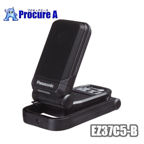 【あす楽】Panasonic/パナソニック EZ37C5-B(黒/ブラック) 充電ワイヤレススピーカー /EZ37C5-R/EZ37A2/音楽/再生/Bluetooth//小型/コンパクト/便利/Dual/デュアル/