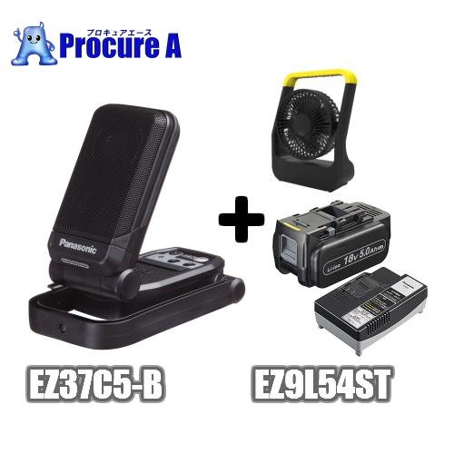 【扇風機付き!】【あす楽】Panasonic/パナソニック ・充電ワイヤレススピーカー EZ37C5-B(黒/ブラック)・電池パック・充電器セット EZ9L54ST(18V/5.0Ah)+さらにどこでもFAN扇風機扇風機 (SF-DF30 BK)プレゼント♪