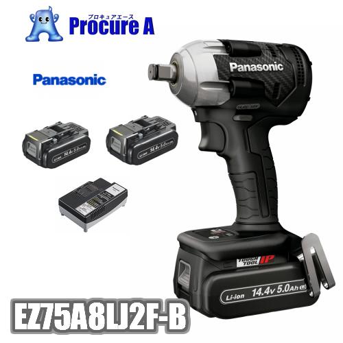 【送料無料】 Panasonic/パナソニック  EZ75A8LJ2F-B (ブラック)  充電インパクトレンチ 14.4V 5.0Ah <セット品>電池パック×2個・充電器・ケース