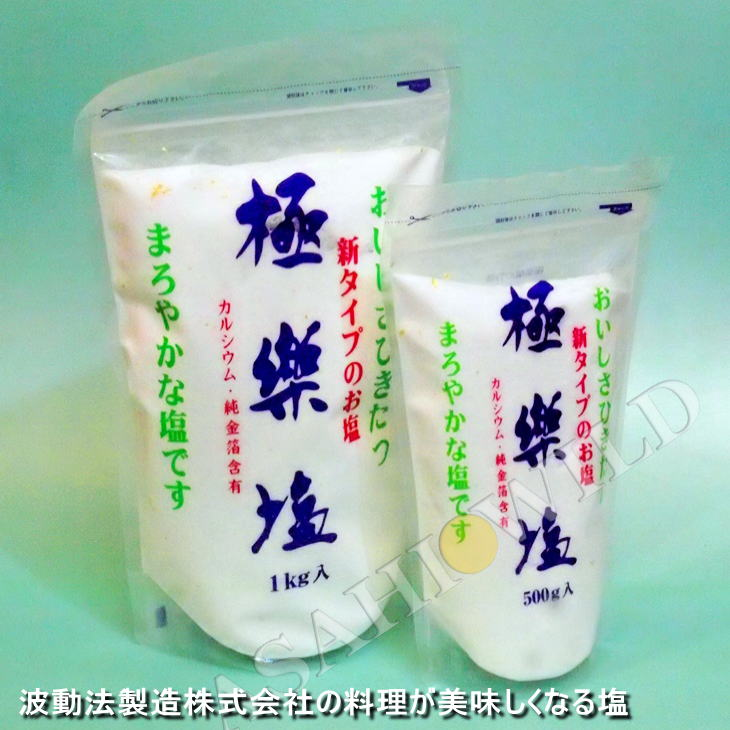 【送料無料】極楽塩1kg×20袋【波動法製造】箱売り【美味しい】調味料