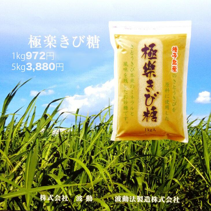 ●極楽きび糖1kg×20【送料無料】箱買いポイント10倍【波動法製造】