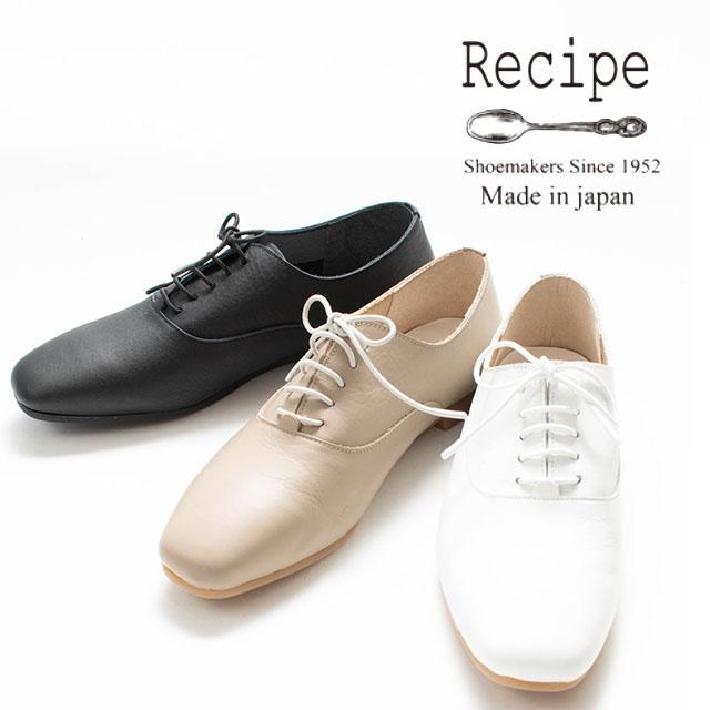 Recipe レシピ 靴 ゴム紐レースアップシューズ RP-266ナチュラルファッション 40代 50代 ナチュラル服 大人コーデ 大人かわいい カジュアルコーデ シンブル 驚くほど柔らかい レザー 本革 日本製