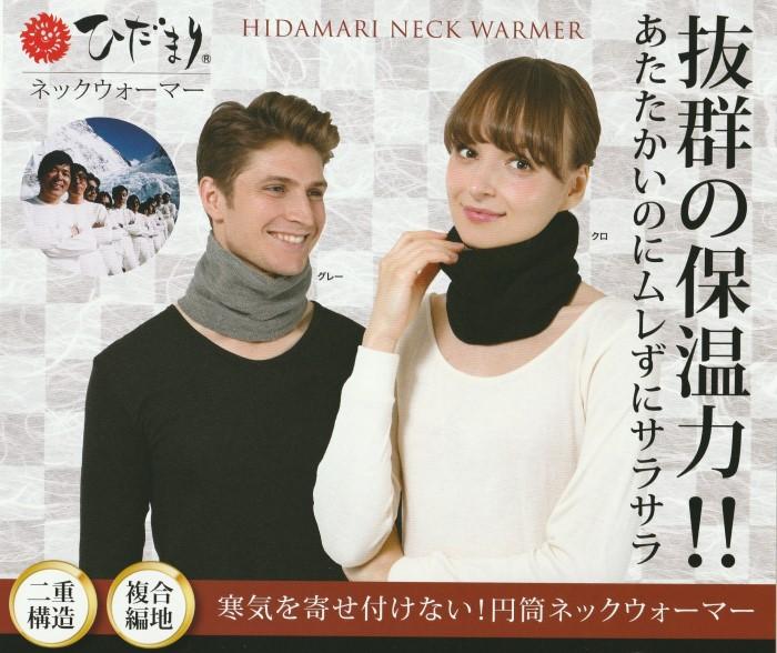 抜群の保温力で寒気を寄せ付けない 健康肌着 18%OFF ひだまり 輸入 送料無料 ネックウォーマー2点お買い上げで