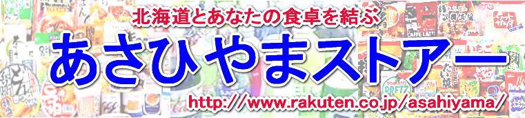 あさひやまストアー:北海道からあなたの食卓へ e-ネットスーパーマーケットあさひやまストアー