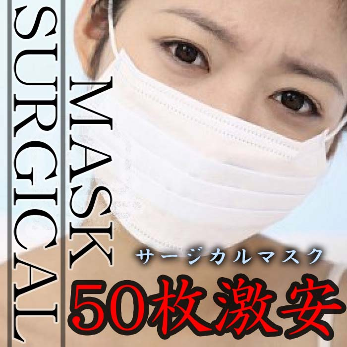 Surgical mask (50 pieces) non-woven cloth antivirus Essentials! surgical mask 50 pack