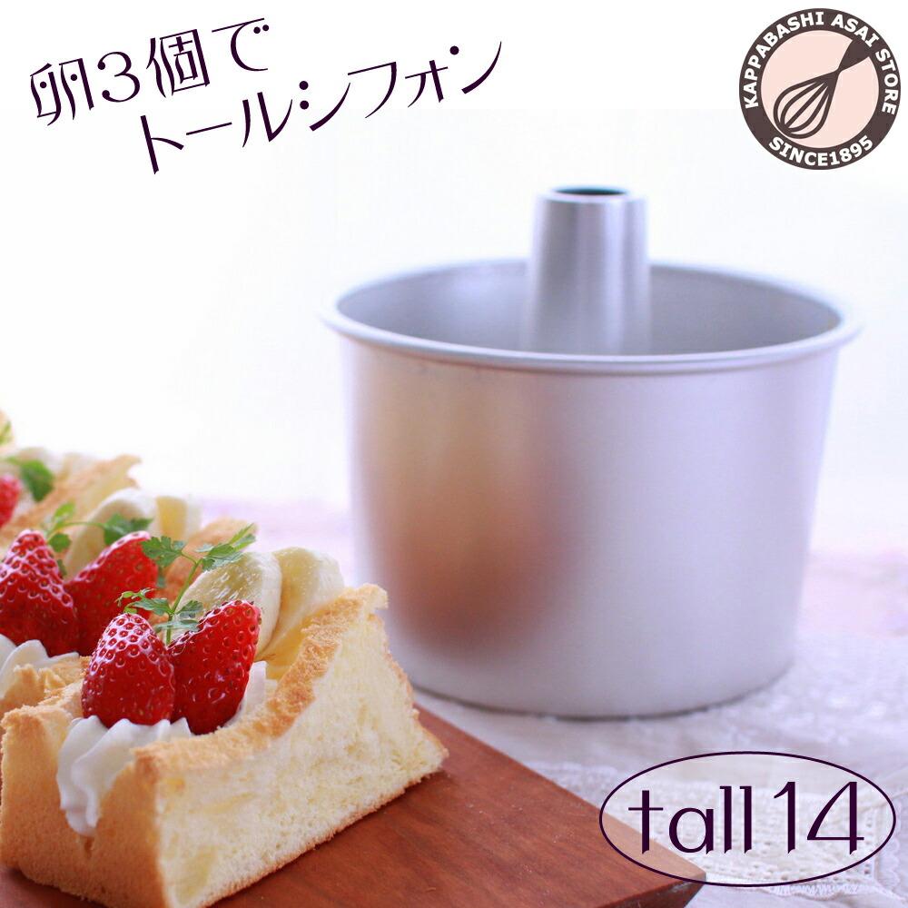 【浅井商店開発トールシフォン型 第二弾!】つなぎ目のないアルミトールシフォンケーキ型 14cm