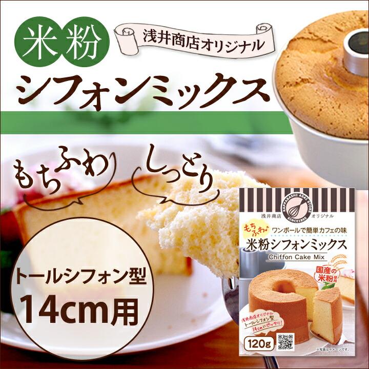 米粉シフォンミックス トールシフォン14cm用(120g)