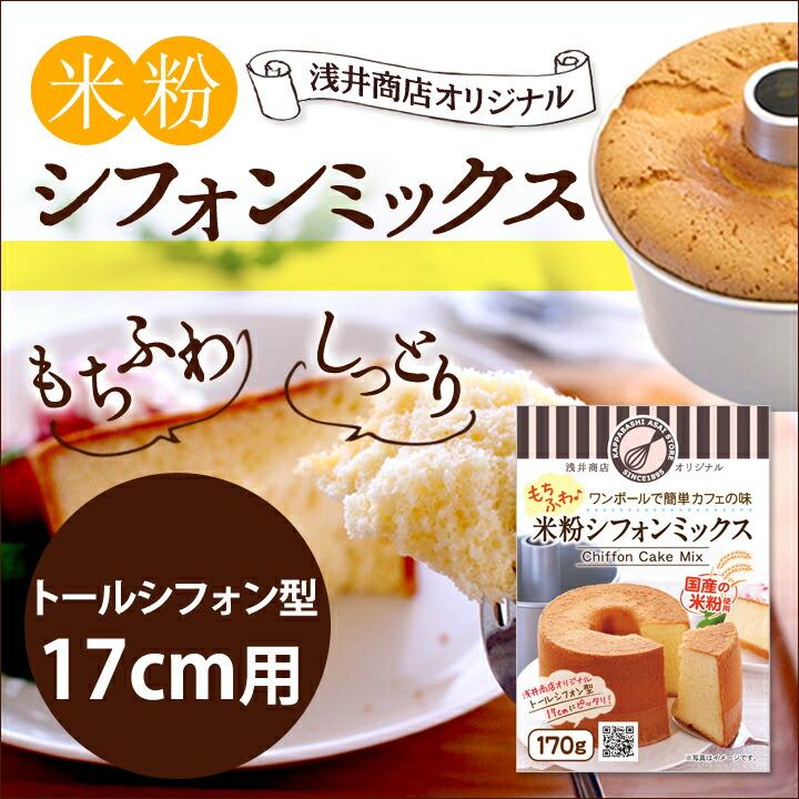 米粉シフォンミックス トールシフォン17cm用(170g)