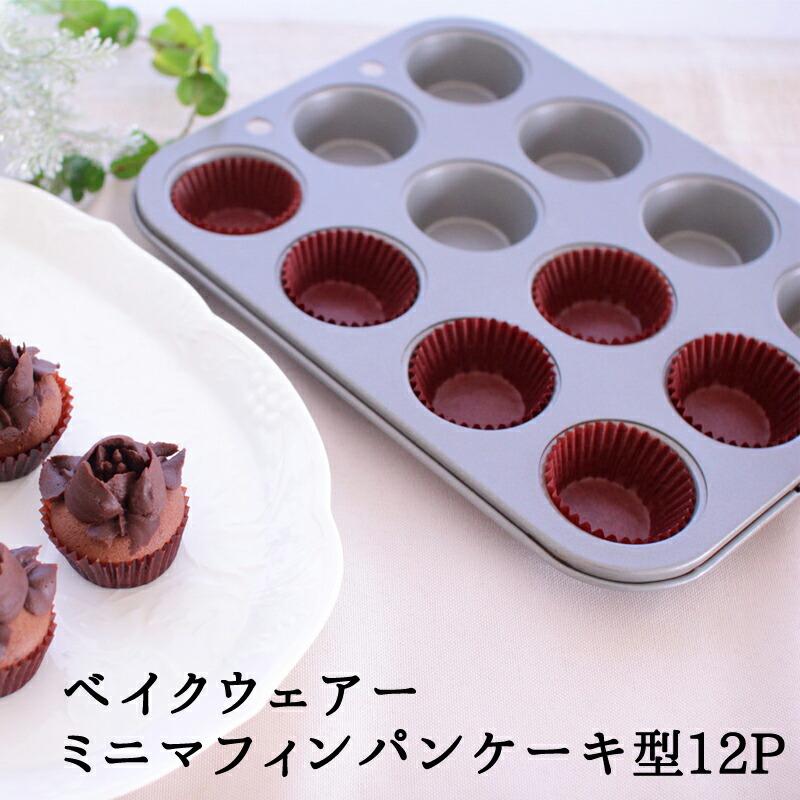 ベイクウェアミニマフィンパンケーキ型12P