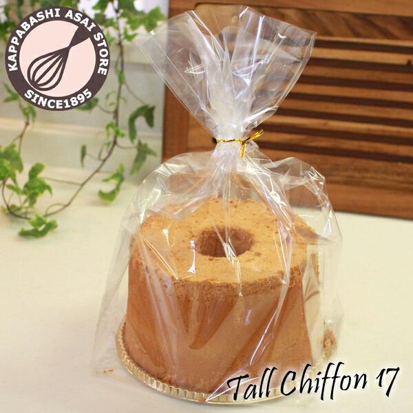 シフォンケーキのラッピングに 開店祝い ラッピング用品 シフォンケーキ20cmも入る シフォンケーキ袋 シフォンケーキ用GZ袋 人気 10枚入 大