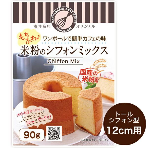 米粉シフォンミックス トールシフォン12cm用(90g)