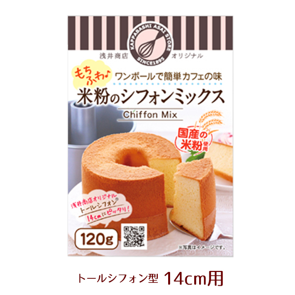 14cm用(120g)×1袋浅井商店オリジナル米粉シフォンミックス トールシフォン14cm用(120g) シフォンケーキ ミックス粉 手作り