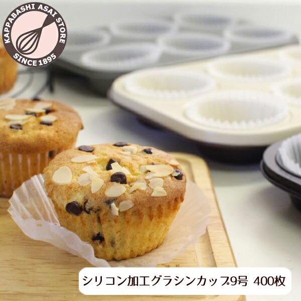 日本製 シリコン加工でくっつきにくい マフィン カップケーキ型の敷き紙 くっつきにくいオリジナル両面シリコン加工グラシンカップ9号深型 日本正規代理店品 マフィン型用 グラシンケース 購買 カップケーキ 400枚入 マフィンカップ