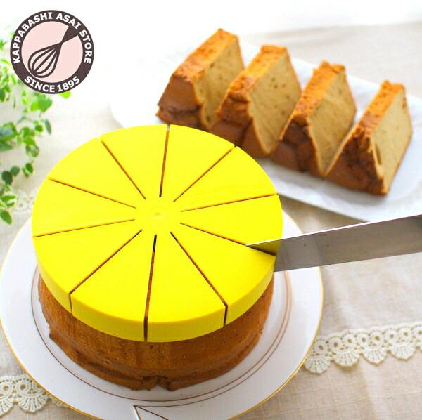 シフォンケーキのカットが簡単できれいに シフォンケーキ用カットアシスタント 10カット 20cm用 限定モデル モデル着用 注目アイテム