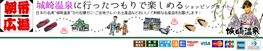 朝市広場楽天市場店:新鮮で上質の松葉かにを日本海屈指の漁港から直送致します。