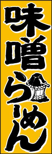 味噌 みそらーめんの幟です 大きめの筆文字でダイナミックに 25%OFF 味噌樽のイラストも工夫して書きました 01 注目ブランド みそ のぼり旗 M.K