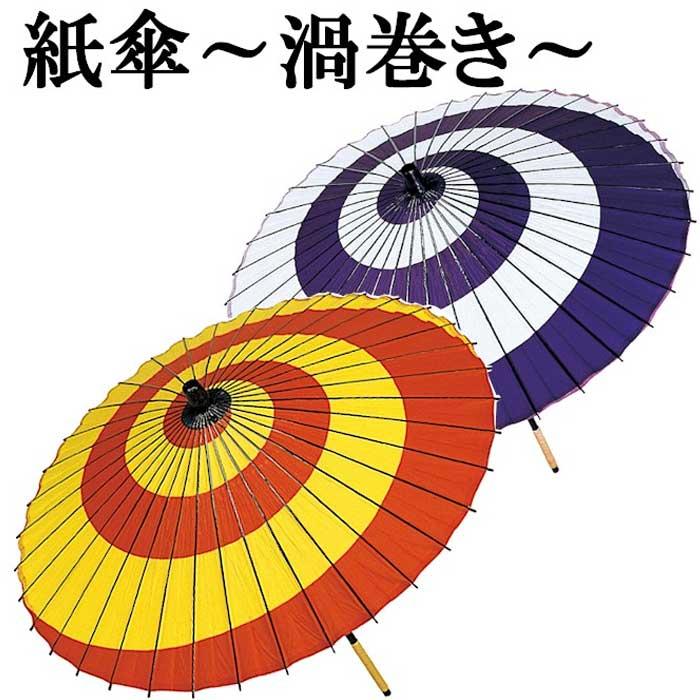 紫 絹傘 ボカシ [ 傘 和傘 舞傘 日舞 日本舞踊 踊り 舞台用 工芸品 小道具  s3302 ] (二本継ぎ)
