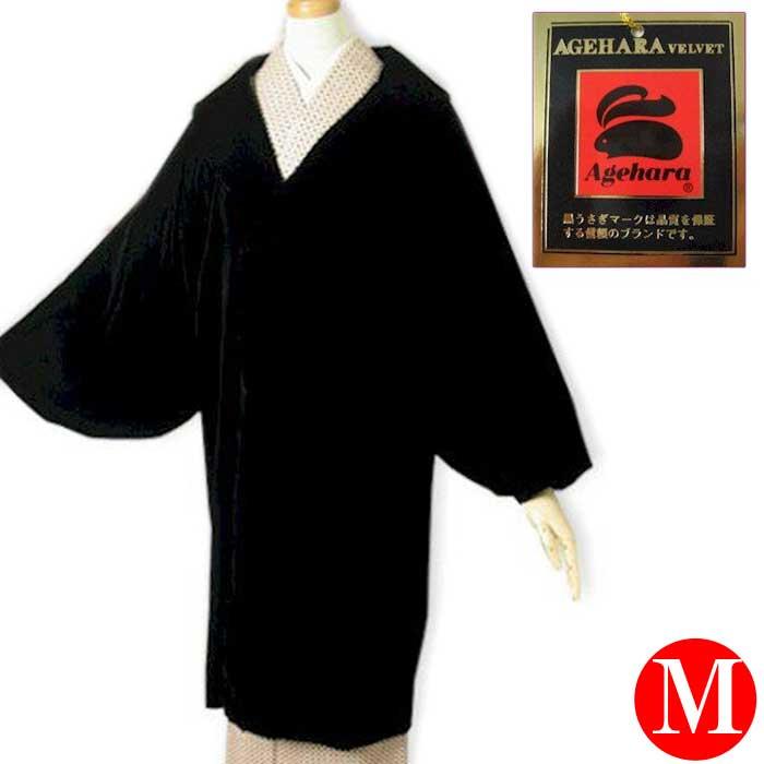 高級 ベルベット ロングコート AGEHARA M コート きもの 防寒 着物 アゲハラ 和装 黒 M寸