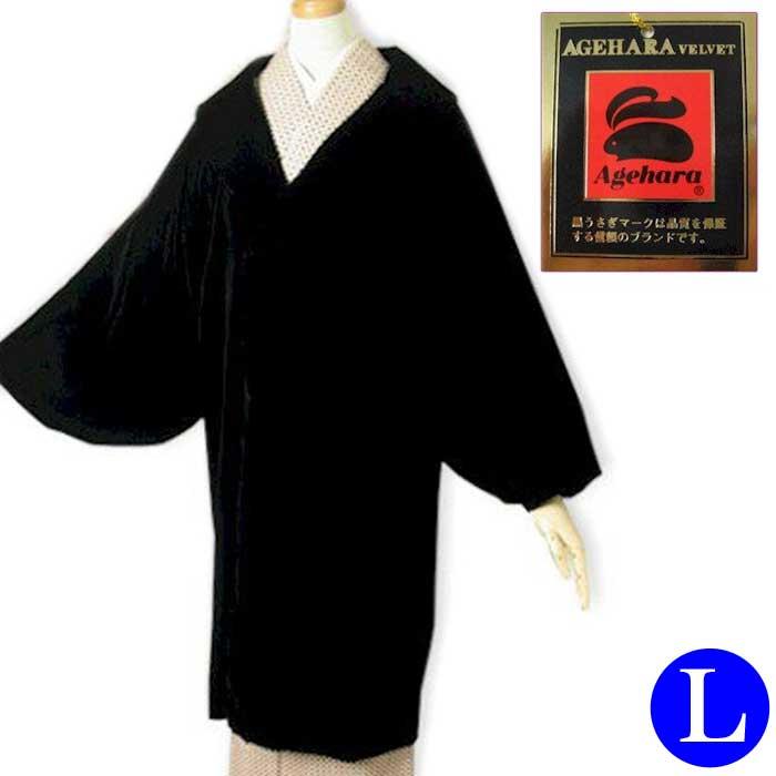 あす楽対応!国内最高級ともいわれるアゲハラベルベットの黒のヘチマ衿のベルベットコートです。 高級 ベルベット ロングコート AGEHARA L コート きもの 防寒 着物 アゲハラ 和装 黒 L寸