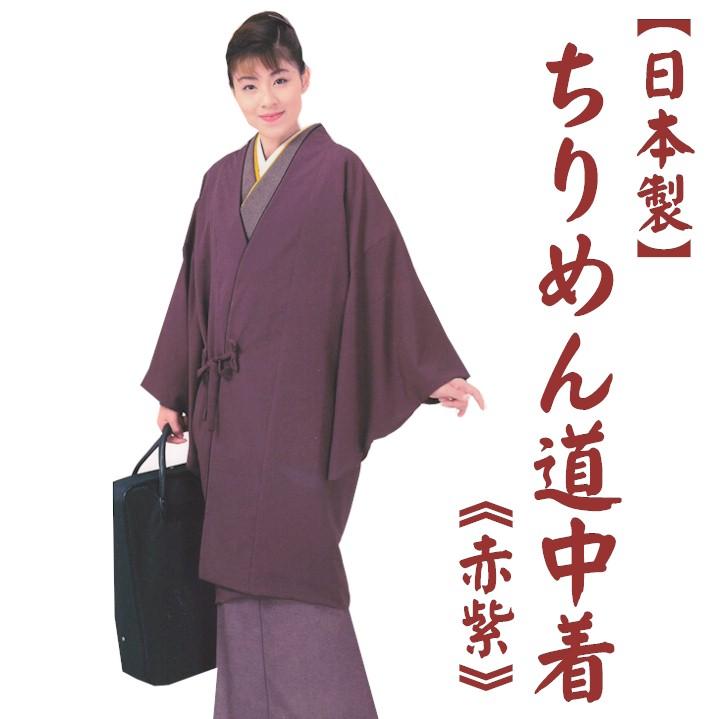 日本製 ちりめん ロング 道中着 赤紫 (NO.4) きもの 着物 和装 防寒 無地 国産 コート 着物コート 和装コート 【お取り寄せ商品】