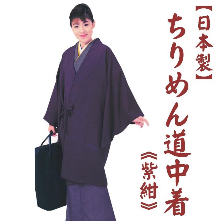 日本製 ちりめん ロング 道中着 紫紺 (NO.8) きもの 着物 和装 防寒 無地 国産 コート 着物コート 和装コート 【お取り寄せ商品】