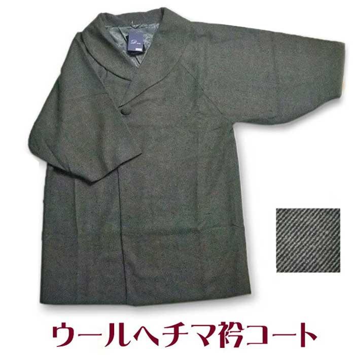 ウール ヘチマ衿 コート 防寒 和装 着物 コート 外套 へちま衿