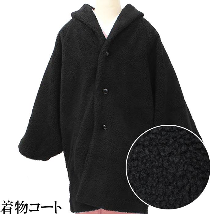 hiromichi nakano ふわもこ ボア コート プードル ブラック 防寒 コート ヒロミチ ナカノ 和装 着物コート 黒