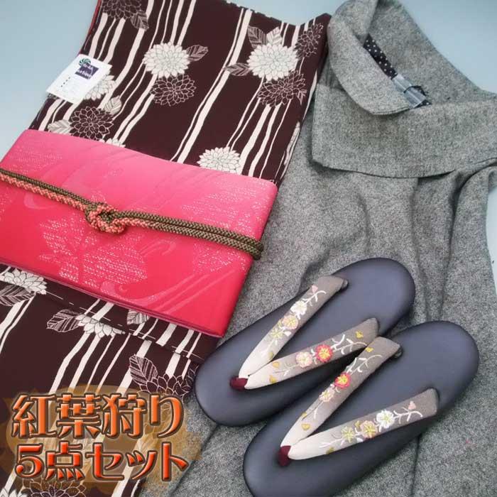 着物セット 秋のおでかけに 紅葉狩り 5点 セット Lサイズ 焦げ茶 菊 縞 きもの 赤 紅葉 長尺 細帯 草履 ポンチョ 着物 送料無料