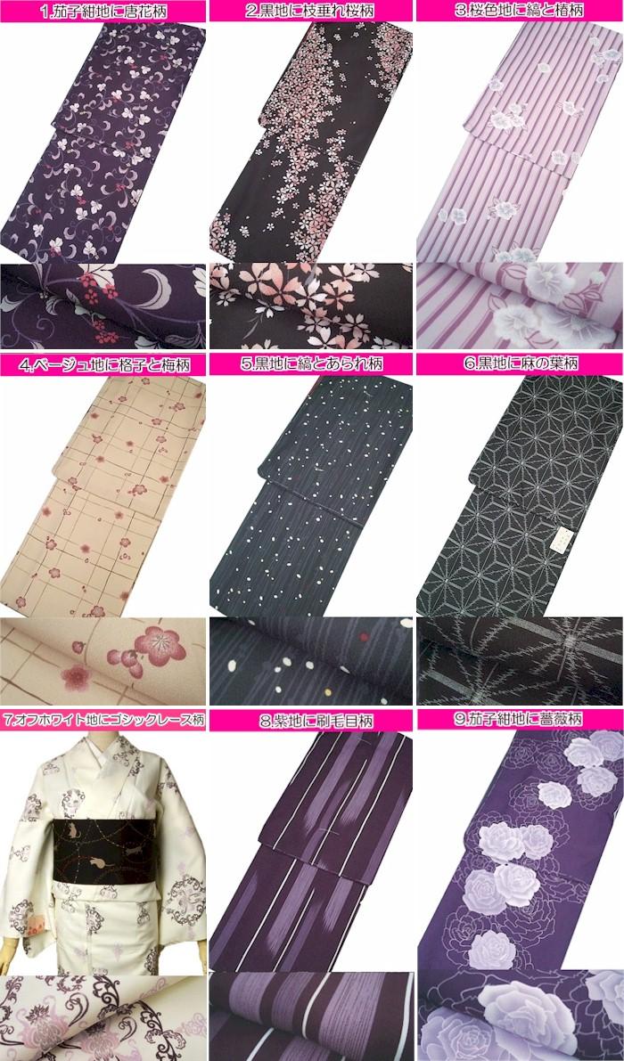 With options! Kimono, small band lucky bag ( kimono set kimono bags )