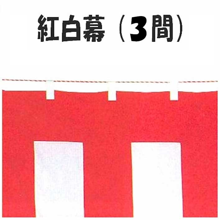 紅白幕 3間 (o8728) こうはく幕 紅白 幕 こうはく イベント まく 赤 白 【お取り寄せ商品】