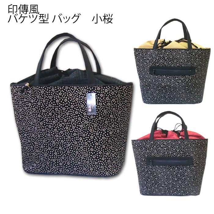 印傳風 バケツ型 バッグ 小桜 いんでん 印伝 インデン 和装バッグ 鞄 かばん カバン 着物 【お取り寄せ商品】