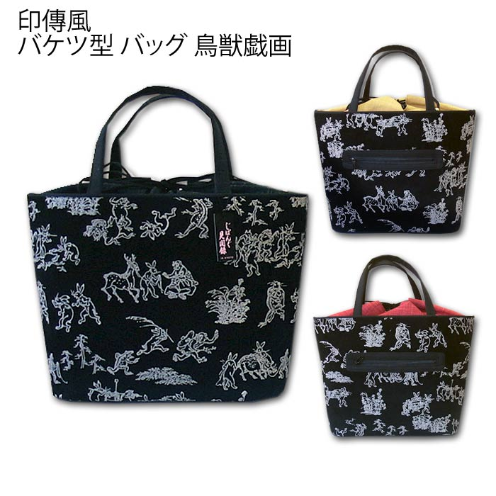 印傳風 バケツ型 バッグ 鳥獣戯画 いんでん 印伝 インデン 和装バッグ 鞄 かばん カバン 着物 【お取り寄せ商品】