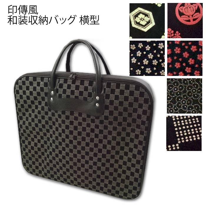 印傳風 和装 収納バッグ 横型 着物 収納 バッグ きもの いんでん 印伝 インデン 【お取り寄せ商品】