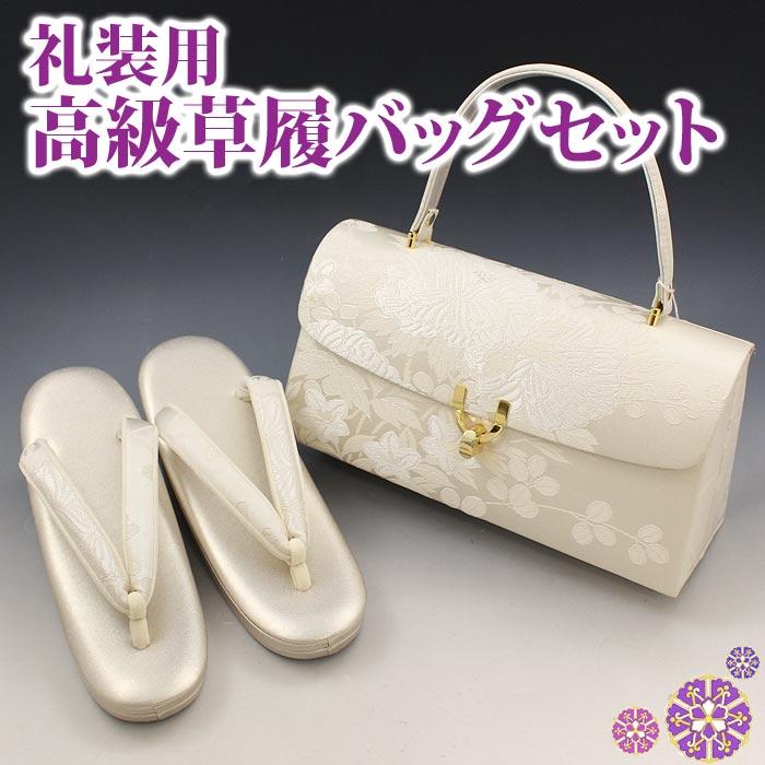 礼装用 高級草履バッグセット オフホワイト地に牡丹 萩 紅葉 【送料無料】 ( フォーマル 結婚式 留袖 着物 バッグ)