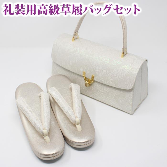 礼装用 高級 草履 バッグ セット 白金地 蜀江 華文 フォーマル 結婚式 留袖 着物 バッグ 送料無料