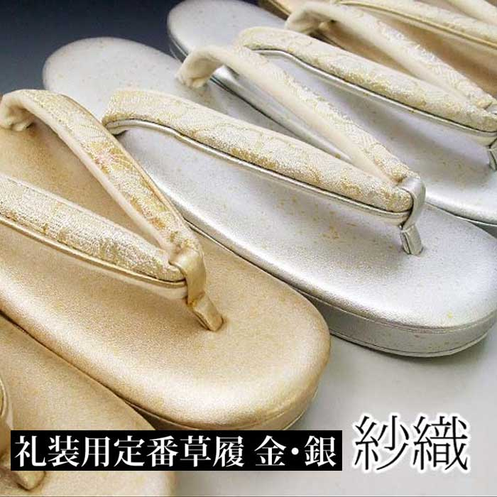 礼装用 草履 定番草履 三枚芯 金 銀 紗織 LL大きいサイズ 和装 履物 結婚式 礼装 高級 上品
