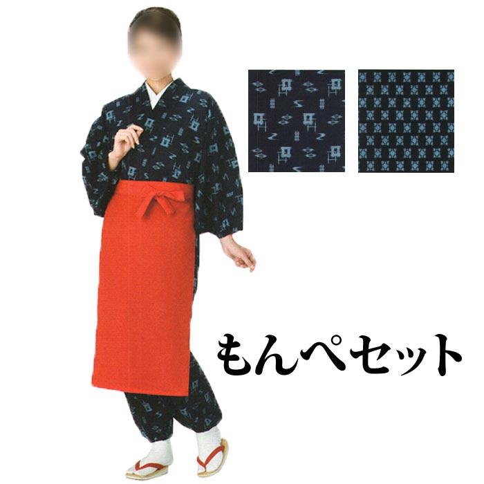 もんぺ セット (要7901-02) モンペ 着物 和装 きもの 和服 【お取り寄せ商品】
