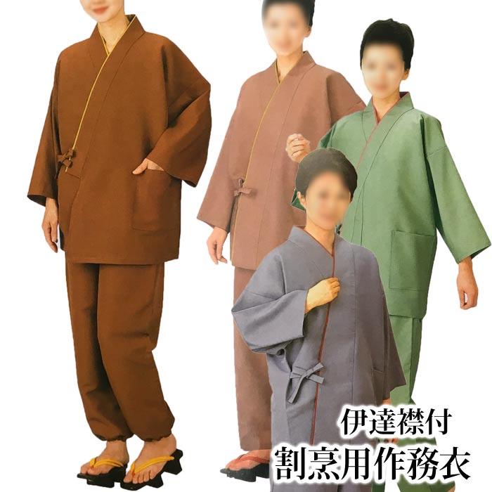 4色2サイズからお選び下さい。割烹などでご使用いただける作務衣です。 作務衣 伊達襟付 割烹用 4色 (s8952-55) 二部式きもの 二部式着物 料亭 割烹 ユニフォーム セパレート 【お取り寄せ商品】