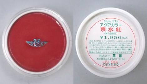 Aqua color (Yoshi mitsu Miyoshi mitsuyoshi performing cosmetic.)