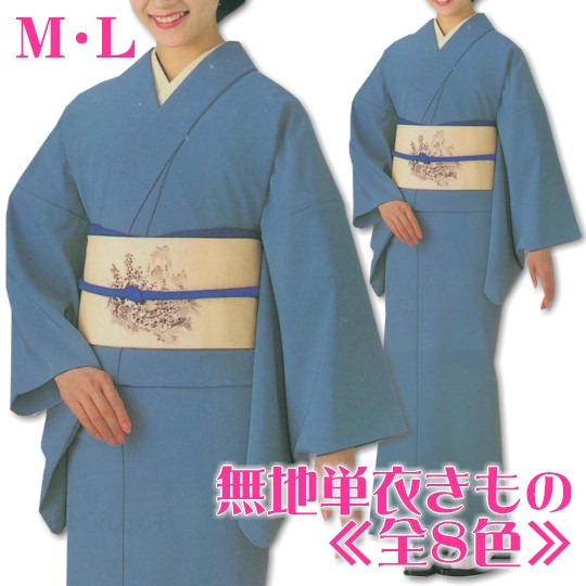 Solid color unlined kimono [M, L size» 8 colors ( washable clothes ensuring pret )